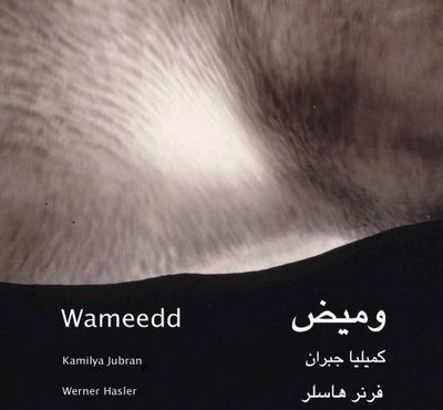 kamilya joubran wameed